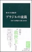 和田昌親  「ブラジルの流儀」  中公新書