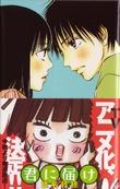 椎名軽穂  「君に届け」  マーガレット・コミックス
