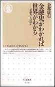 倉都康行  「金融史がわかれば世界がわかる」  ちくま新書