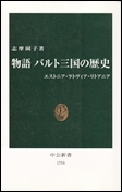 志摩園子  「物語バルト三国の歴史」  中公新書