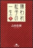 山田宗樹  「嫌われ松子の一生」上下  幻冬社文庫