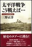 三野正洋  「太平洋戦争」こう戦えば…  WAC