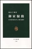 福田千鶴  「御家騒動」 中公新書