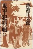 池波正太郎  「鬼平犯科帳」12  文春文庫