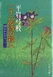 平岩弓枝  「御宿かわせみ」11  文春文庫