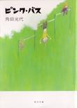 角田光代  「ピンク・バス」  角川文庫