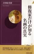 吉村絵美留  「修復家だけが知る名画の真実」  青春出版社
