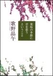 歌野晶午  「葉桜の季節に君を想うということ」  文春文庫