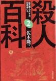 佐木隆三  「殺人百科」(2)  文春文庫