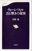 中野雄  「ウィーン・フィル 音と響きの秘密」  文春新書