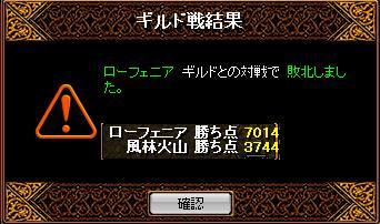 9.13GV 風林火山 結果