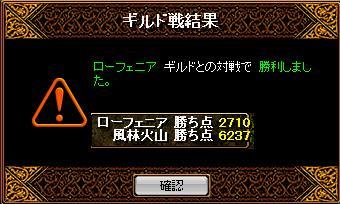 9.20GV結果 風林火山
