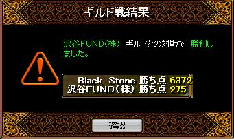 GV 10.4 黒石 結果