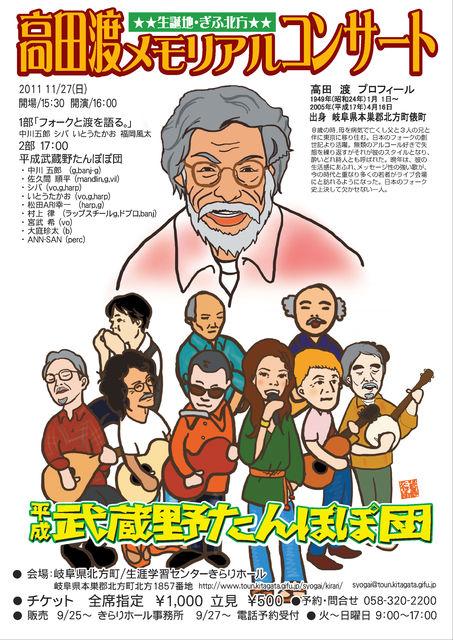 高田渡メモリアルコンサート