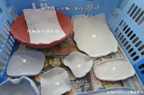 11-7 陶芸