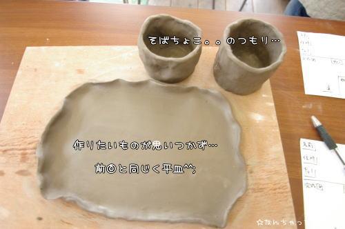 11-7 陶芸1