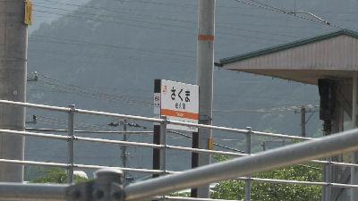 佐久間の駅