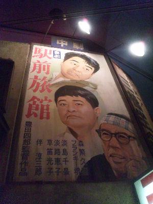 鬼籍入りした人も書かれている、駅前旅館の映画看板