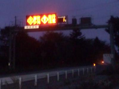 2010年10月26日、野辺山午後6時前の気温