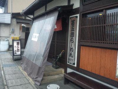 飛騨高山 甚五郎ラーメン