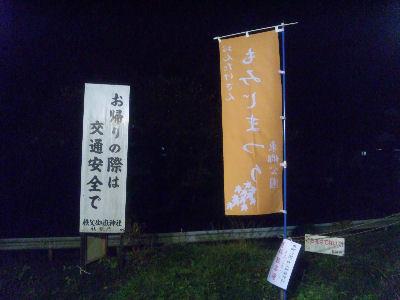 秩父御岳神社のもみじまつり
