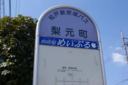 IMGP1396梨元町バスストップ