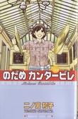 二ノ宮知子  「のだめカンタービレ」 22巻
