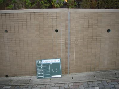 施工完了2009.11.05