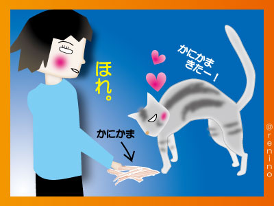 kanikama2.jpg