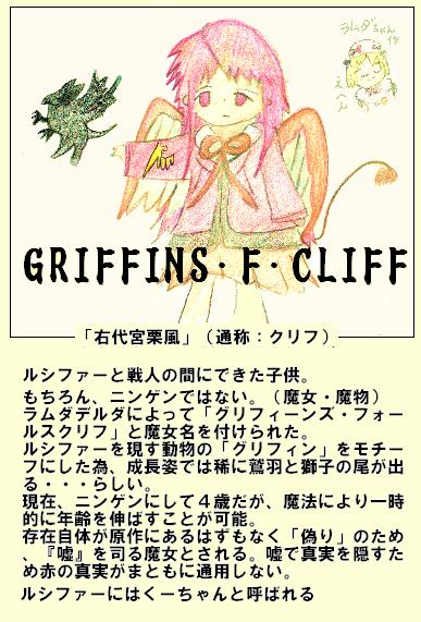 グリフィーン