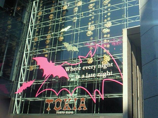 東京ビル TOKIA
