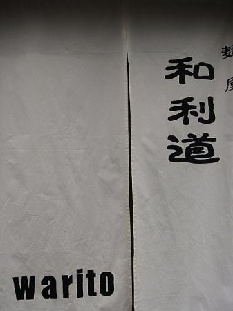 麺屋 和利道@池尻大橋
