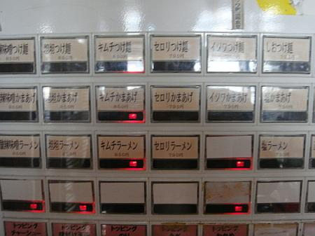 券売機@イツワ製麺所食堂