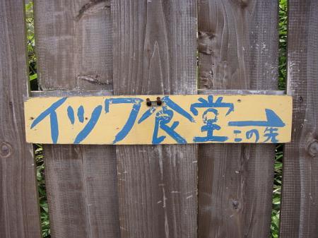 イツワ製麺所食堂@北久里浜