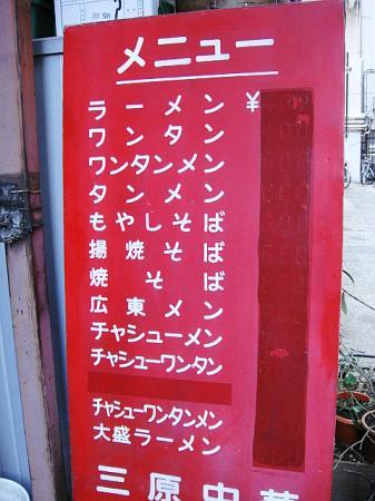 メニューの看板(麺類)@中華三原