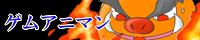 banner ゲムアニマン(エンブオー)