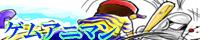 banner ゲムアニマン(王者の剣よこせぇえ)