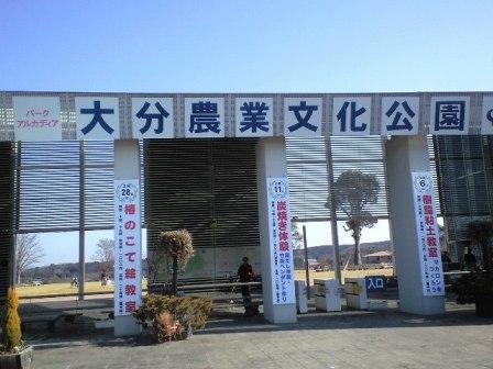 2010-01-17-農業公園