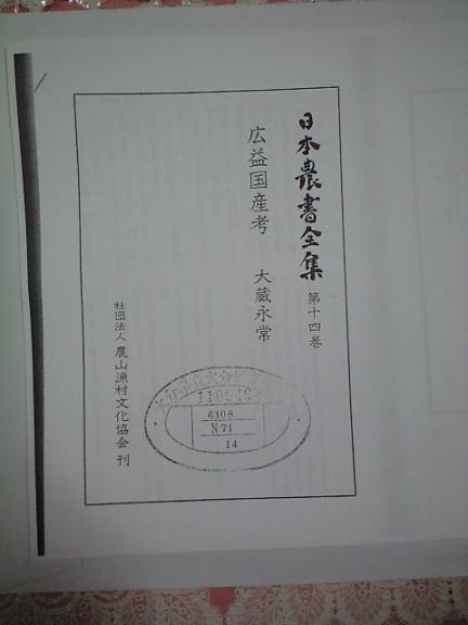 2010-01-29-国産考資料8