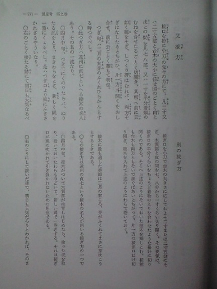2010-01-29-国産考資料6.