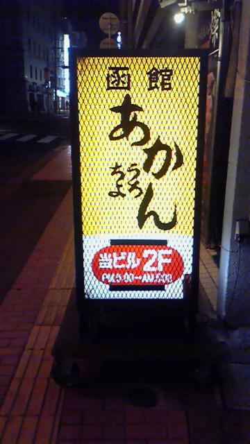 仙台で見つけた函館の店