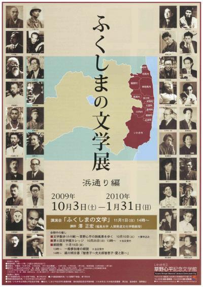 ふくしまの文学展