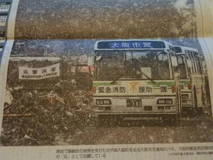 大阪市営バス被災地