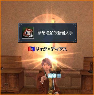 2010-11-17_00-05-34-004.jpg