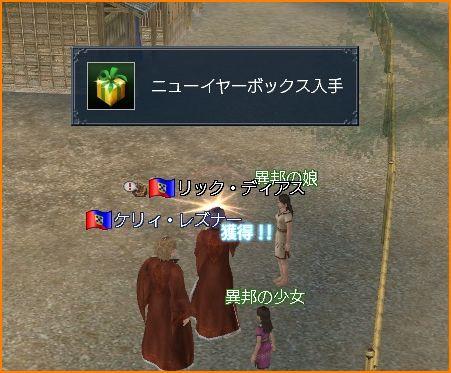 2011-01-01_16-36-25-001.jpg
