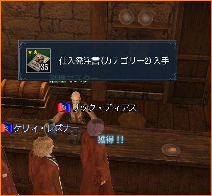 2011-01-03_22-09-50-005.jpg