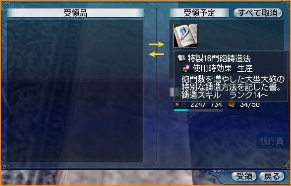 2011-01-08_16-30-36-001.jpg