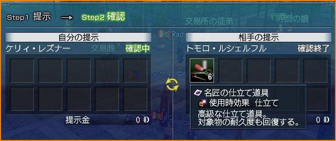 2011-03-01_00-17-42-002.jpg