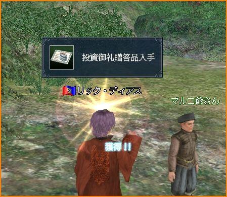 2011-03-05_11-58-00-001.jpg