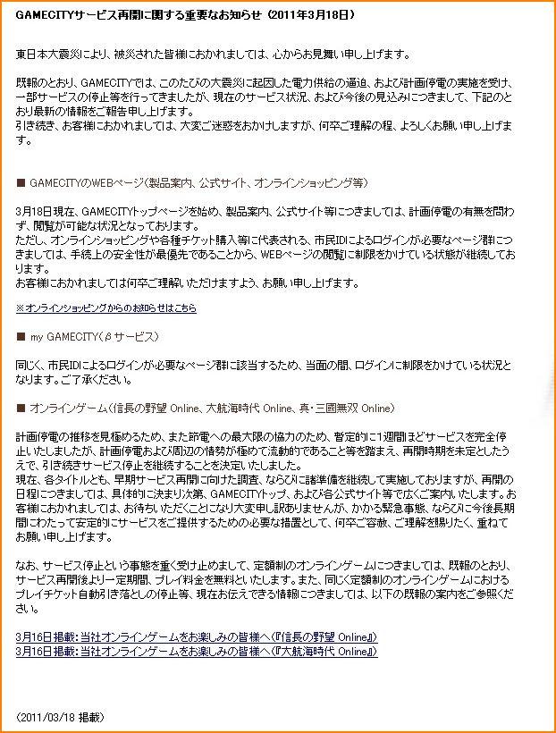 2011-03-19_23-45-13-001.jpg
